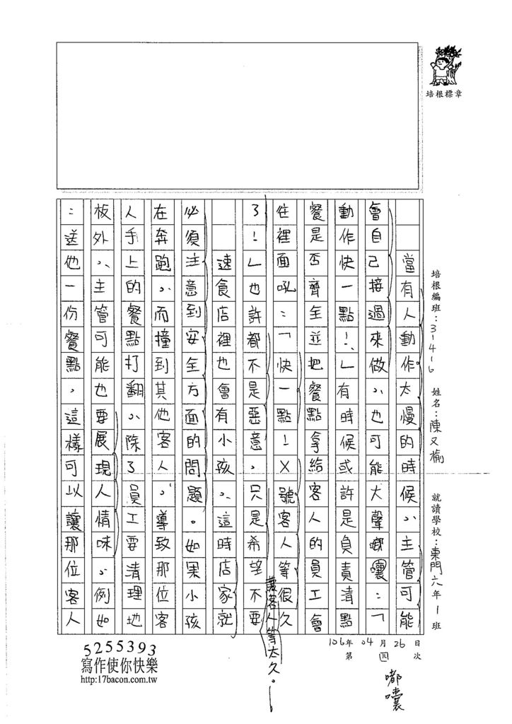 106W6404 陳又榆 (2)