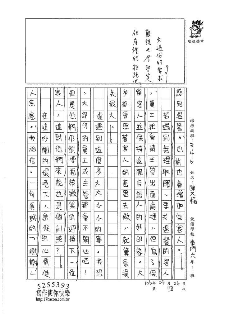 106W6404 陳又榆 (3)