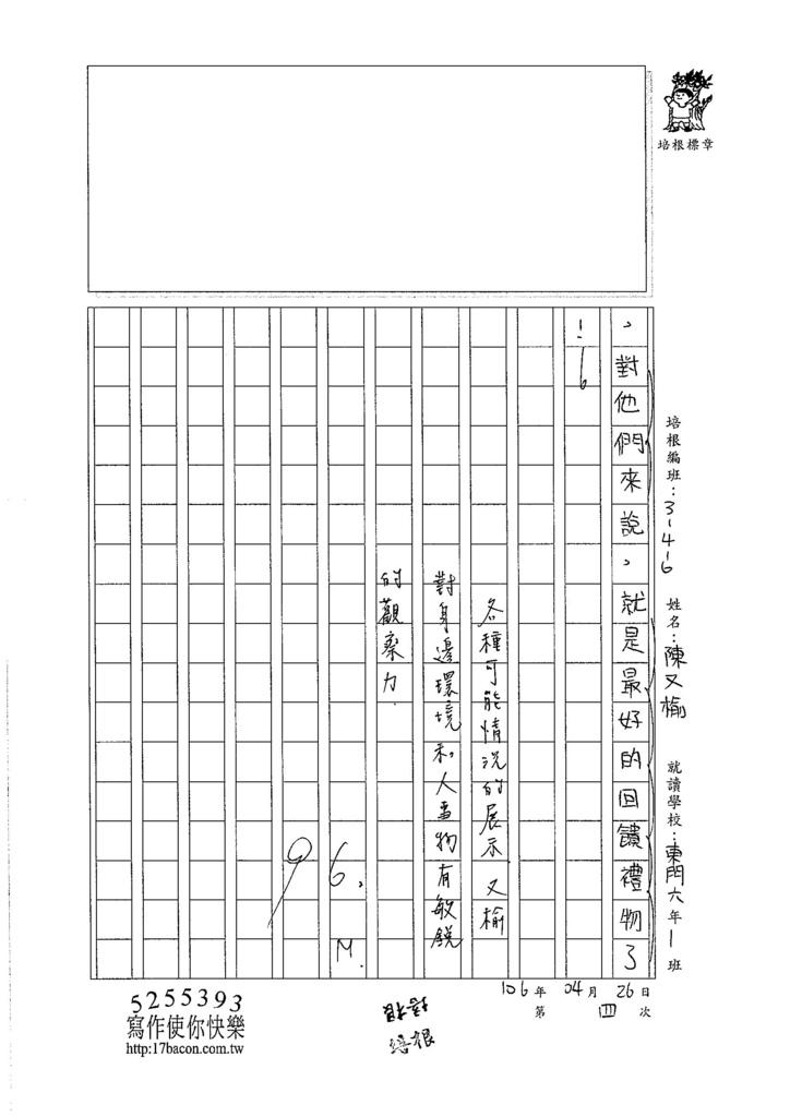 106W6404 陳又榆 (4)