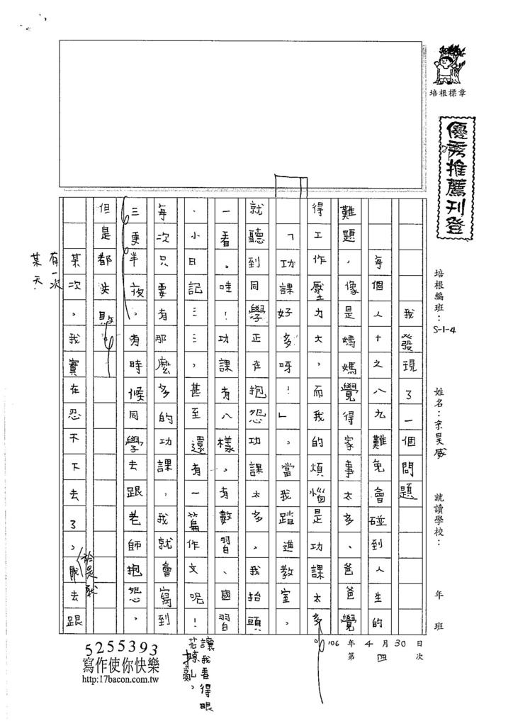 106W4404余昊威 (1)