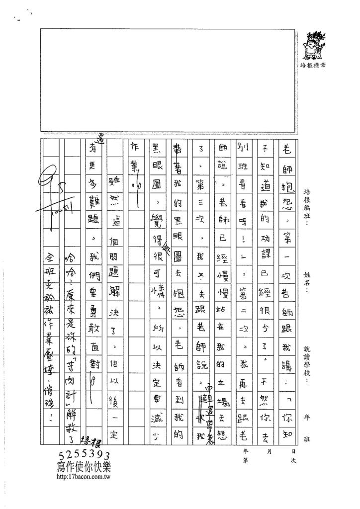 106W4404余昊威 (2)