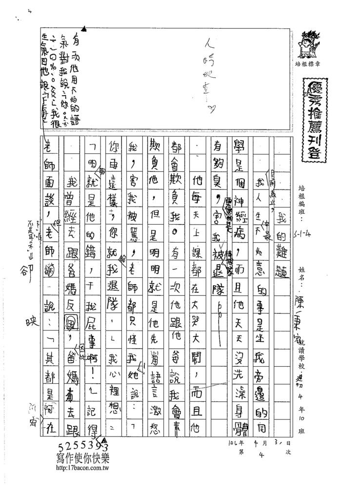 106W4404陳秉宏 (1)