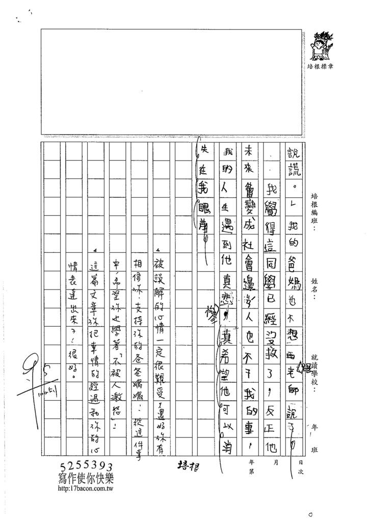 106W4404陳秉宏 (2)