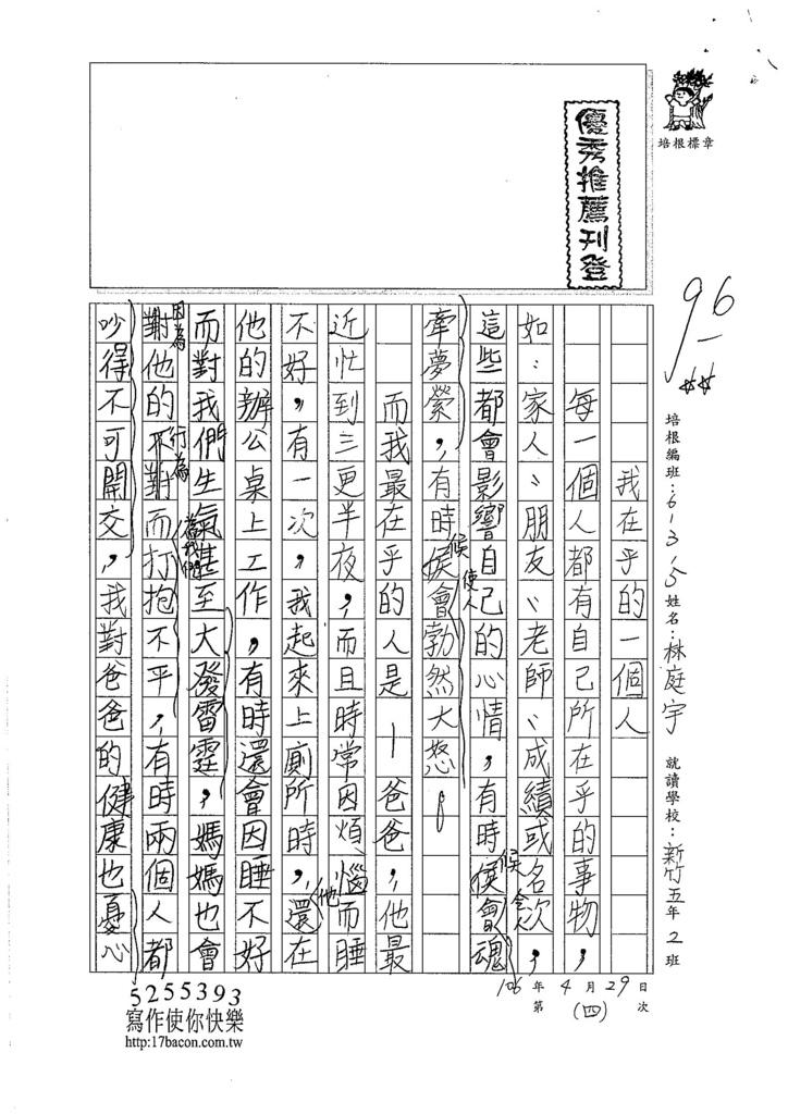 106W5404林庭宇 (1)