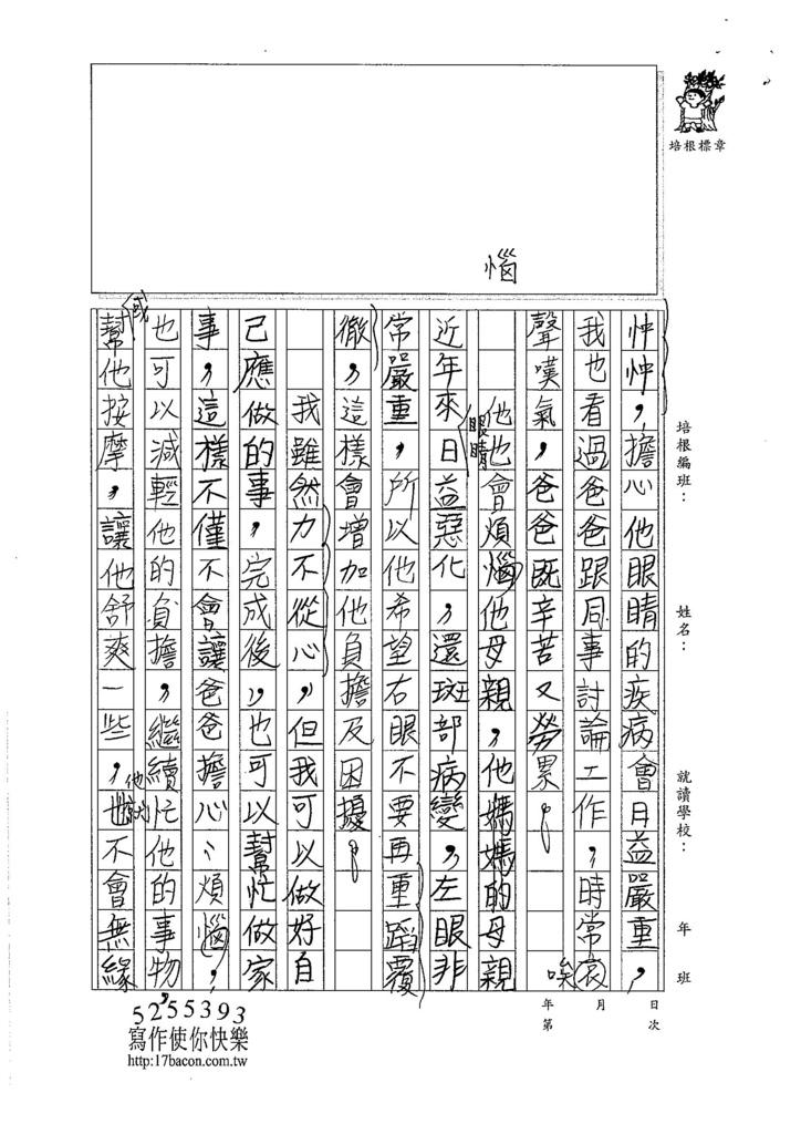 106W5404林庭宇 (2)
