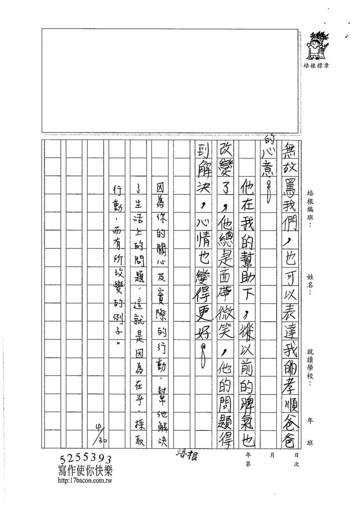 106W5404林庭宇 (3)