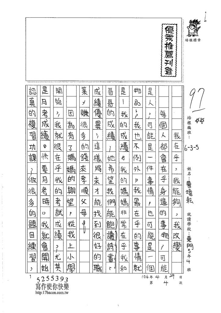 106W5404曹瑋耘 (1)