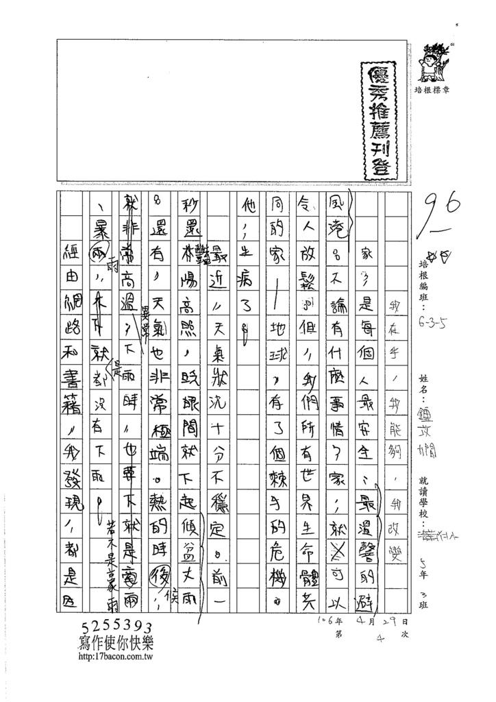 106W5404鍾苡嫺 (1)