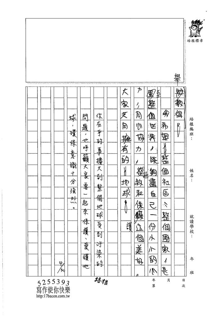 106W5404鍾苡嫺 (3)