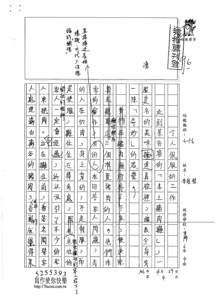 106W6404李崧銘 (1)