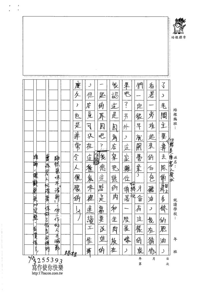106W6404李崧銘 (2)