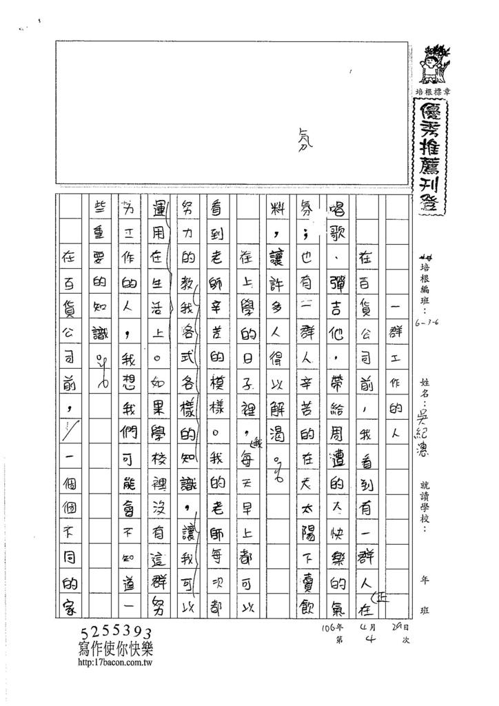 106W6404吳紀潓 (1)
