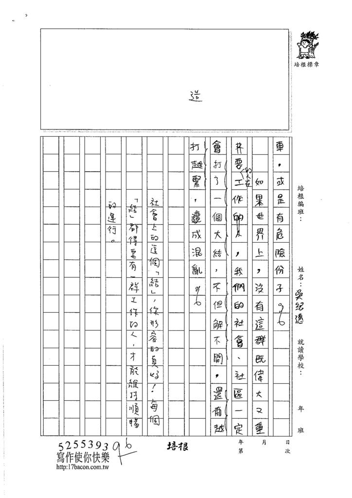 106W6404吳紀潓 (3)