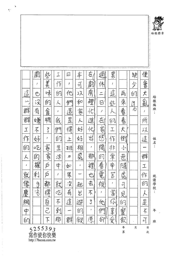 106W6404林 鈺添 (2)
