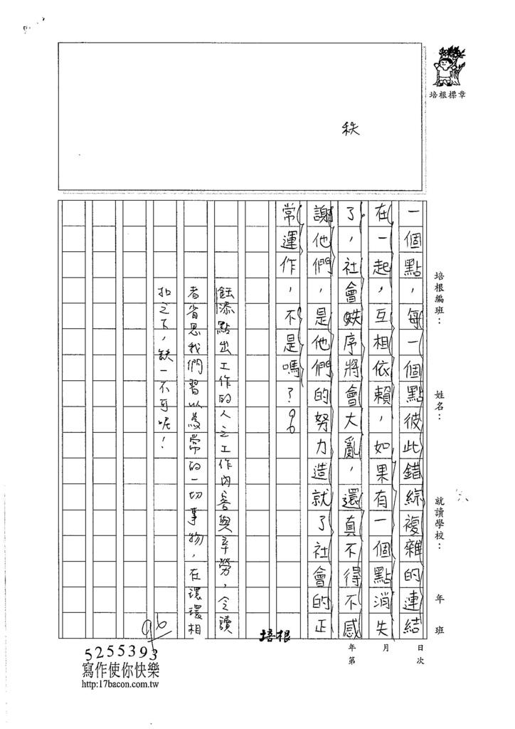106W6404林 鈺添 (3)