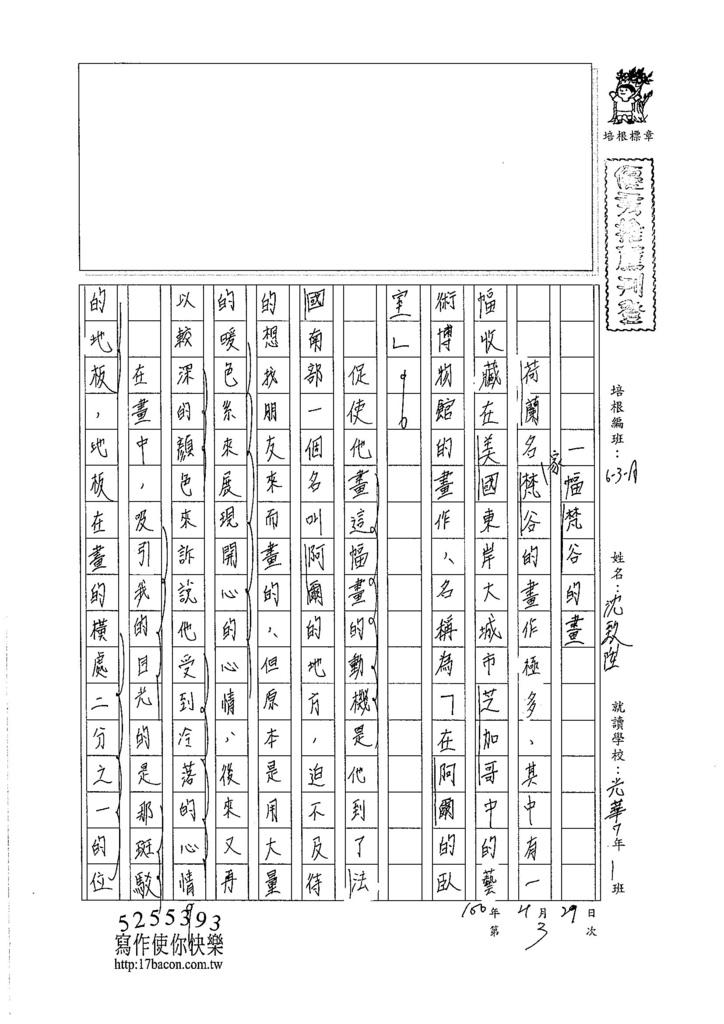 106WA404沈致陞 (1)