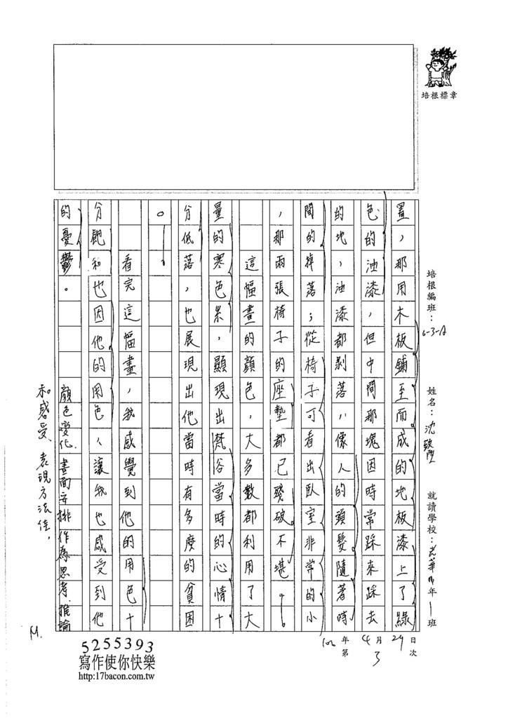 106WA404沈致陞 (2)