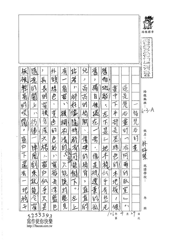 106WA404林詠臻 (1)