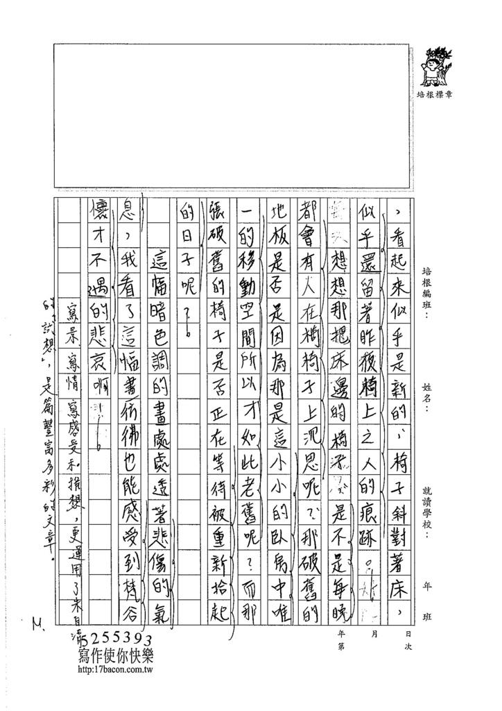 106WA404林詠臻 (2)