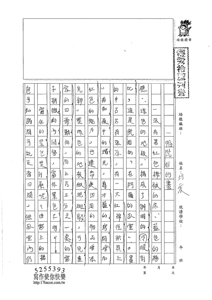 106WA404邱一宸 (1)