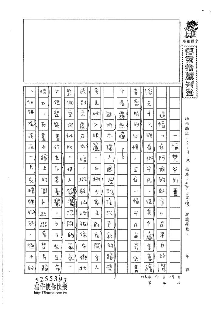 106WA404黃昱禎 (1)