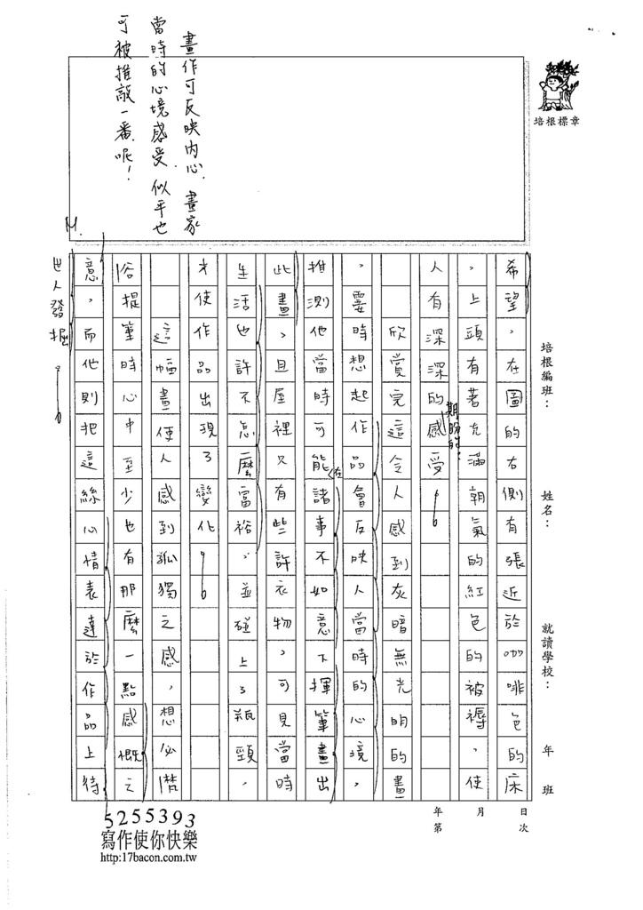 106WA404黃昱禎 (2)