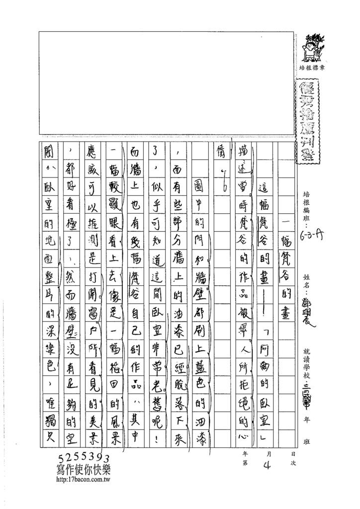 106WA404鄧翊辰 (1)