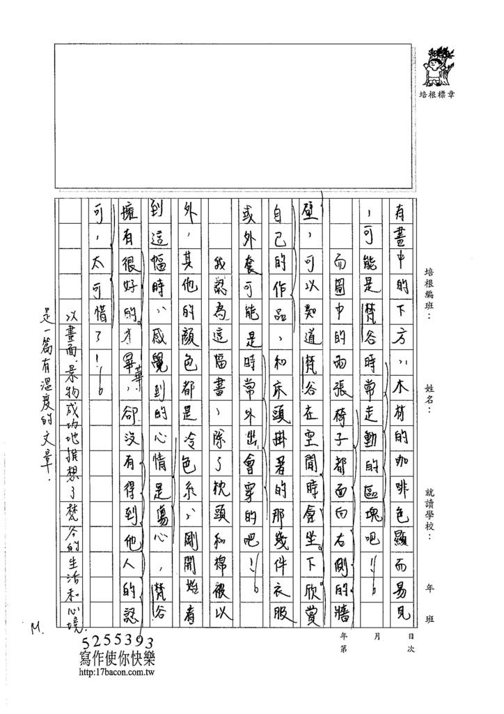 106WA404鄧翊辰 (2)