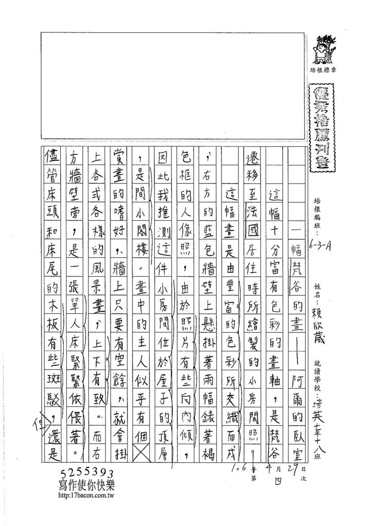 106WA404賴欣葳 (1)