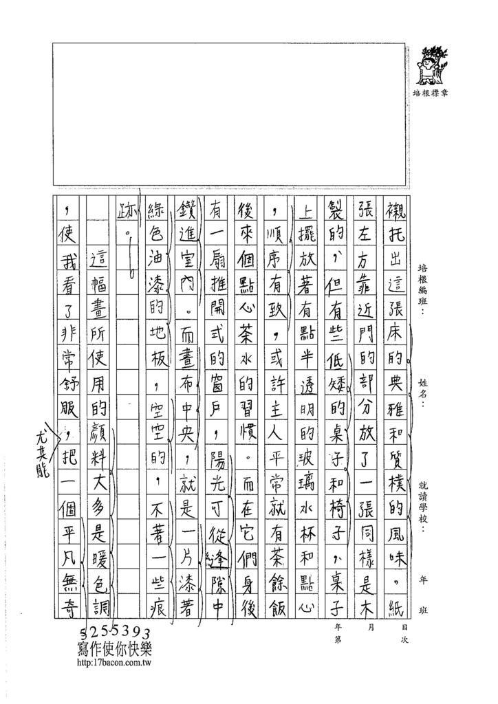 106WA404賴欣葳 (2)