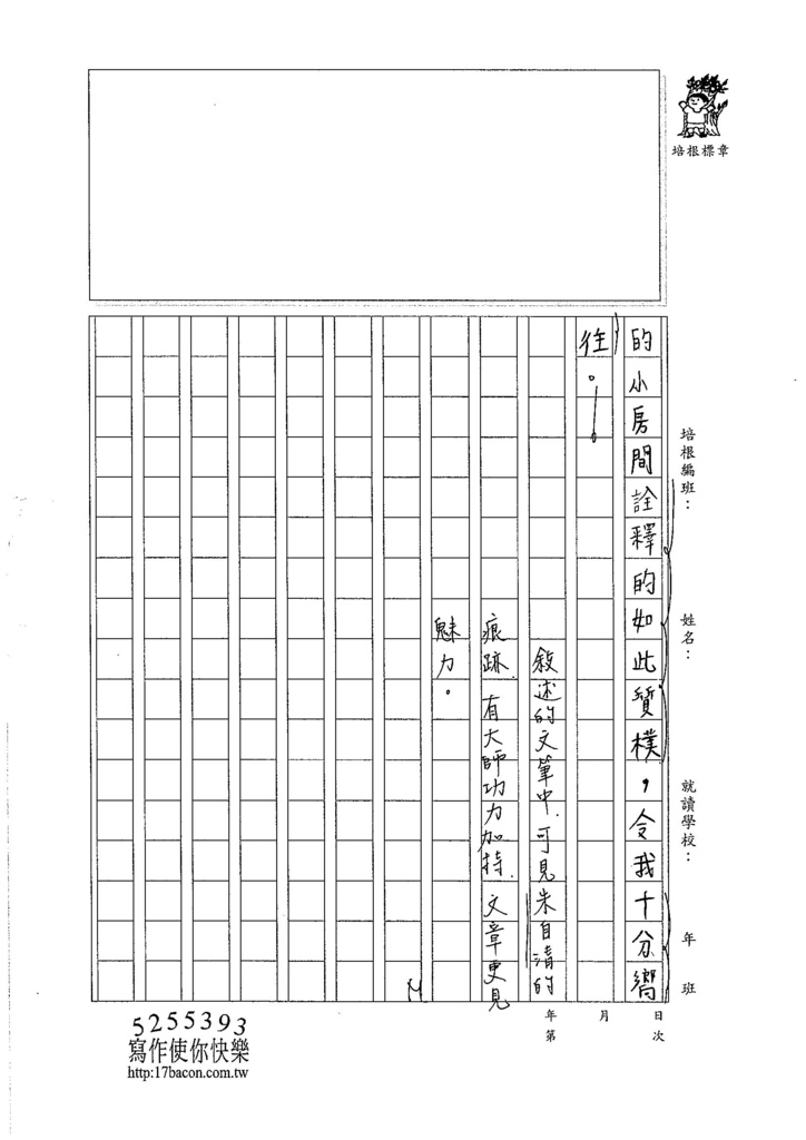 106WA404賴欣葳 (3)