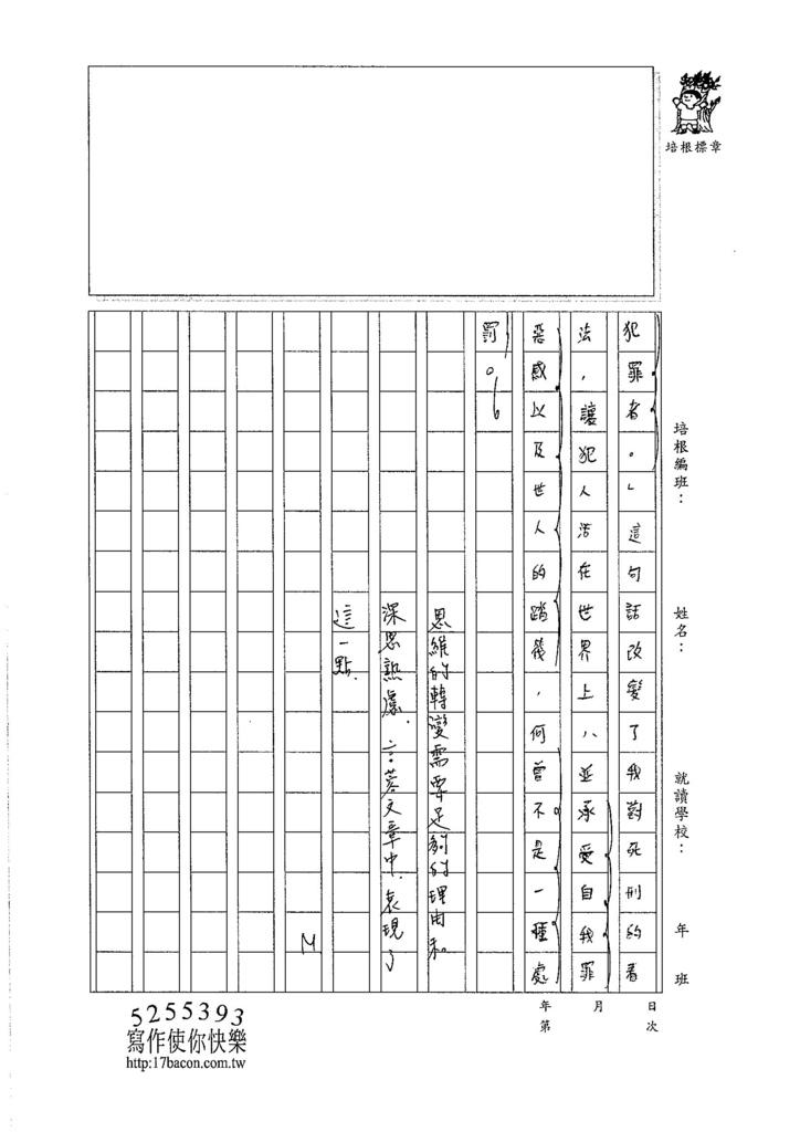 106WG404林言蓉 (3)