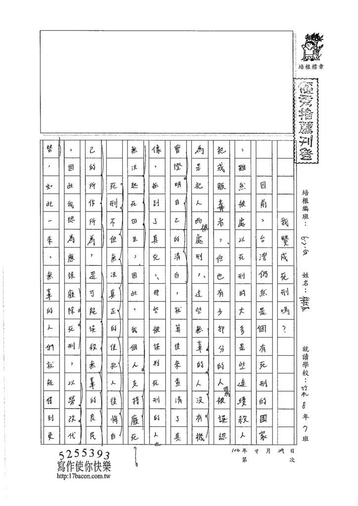 106WG404林祐晨 (1)