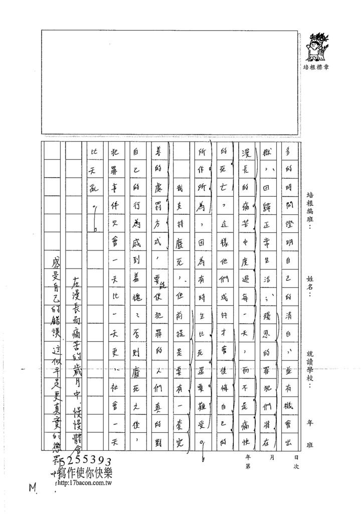 106WG404林祐晨 (2)