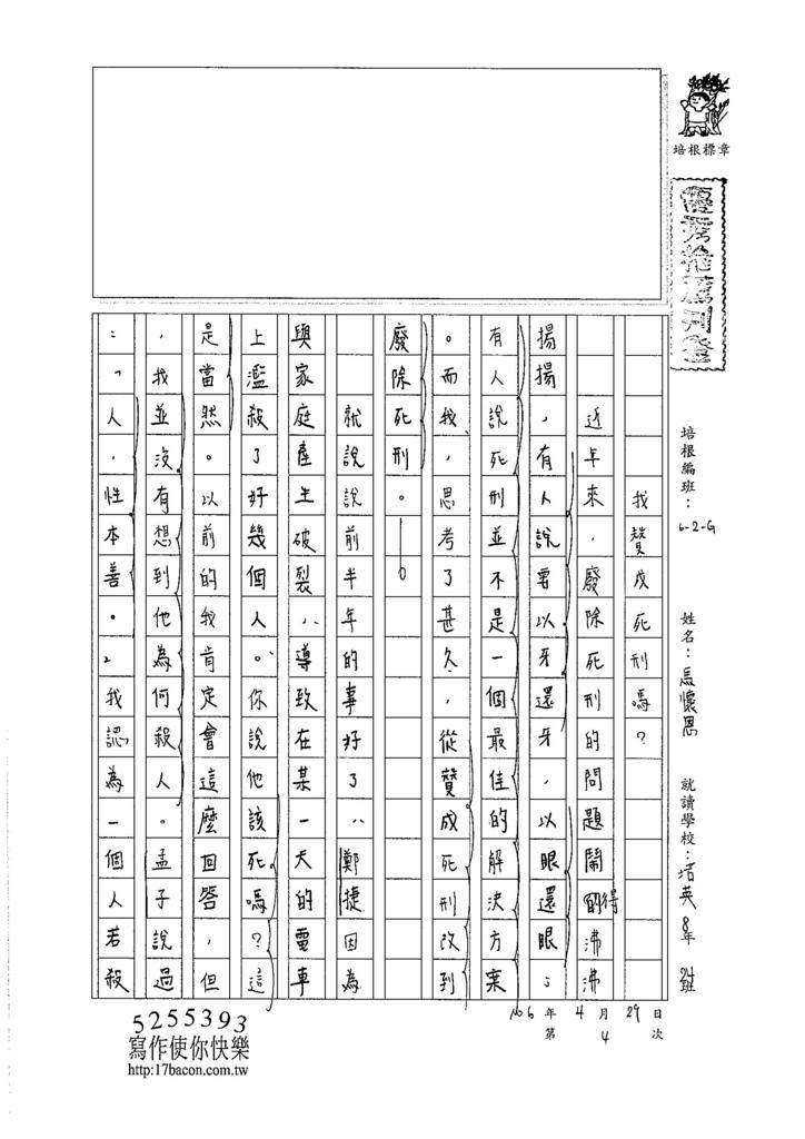 106WG404馬懷恩 (1)