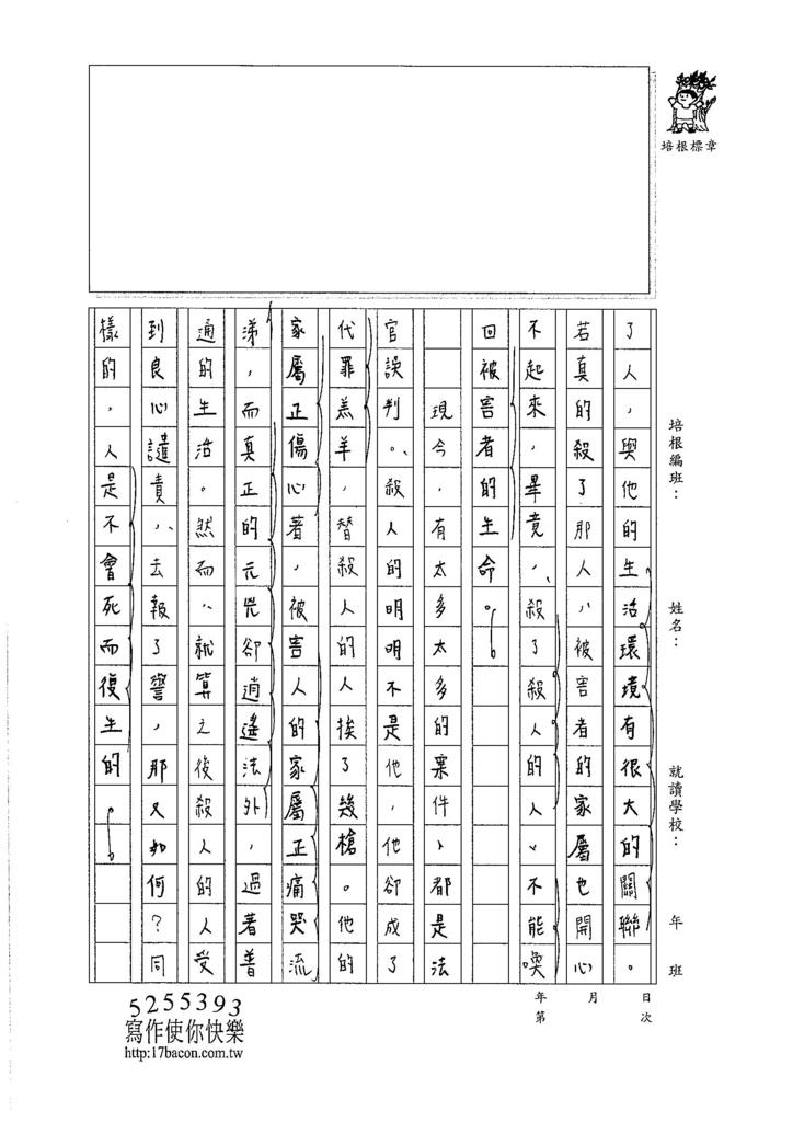 106WG404馬懷恩 (2)