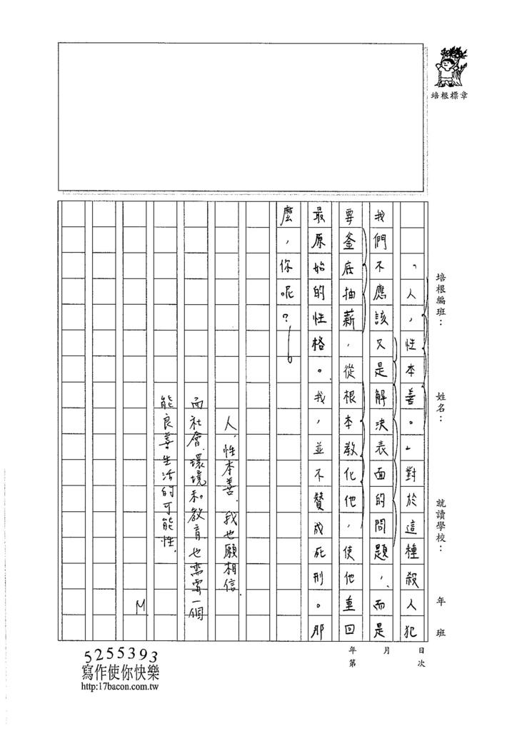 106WG404馬懷恩 (3)