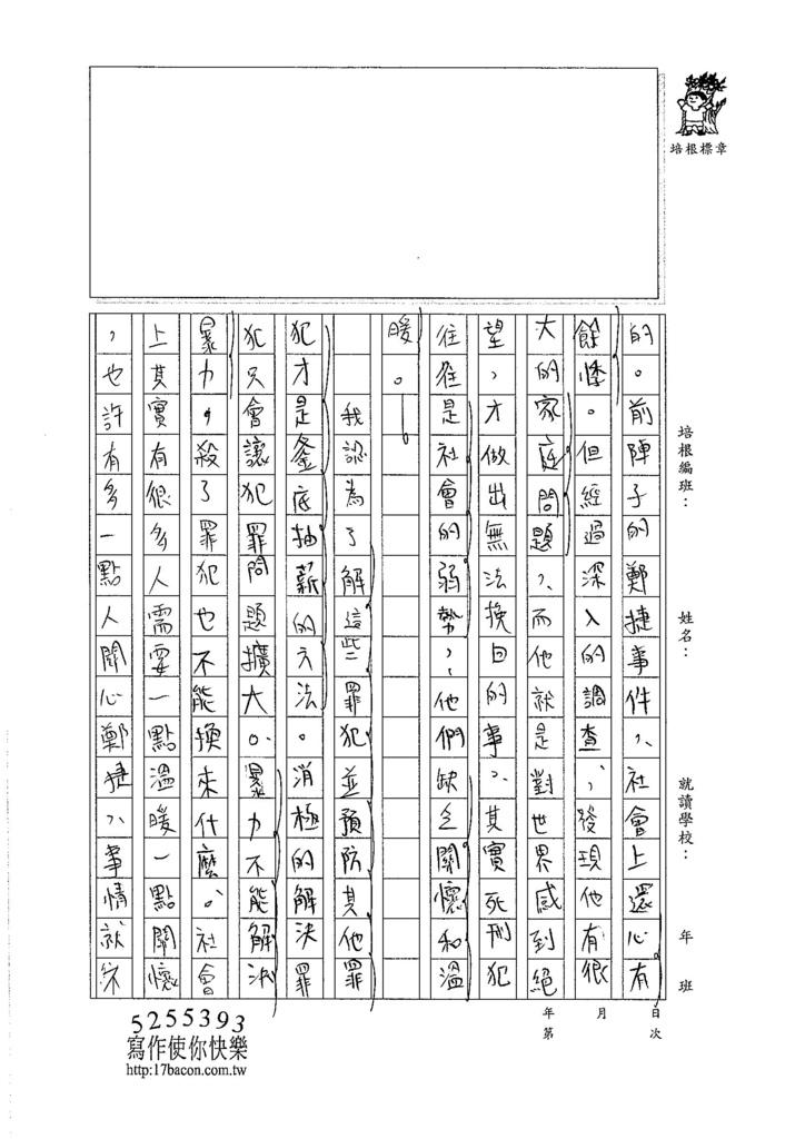 106WG404陳昱廷 (2)