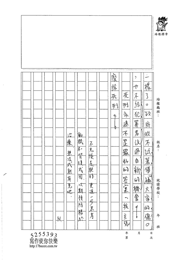 106WG404陳昱廷 (3)