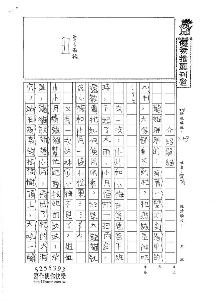 106W3404 吳宜芮 (1).tif