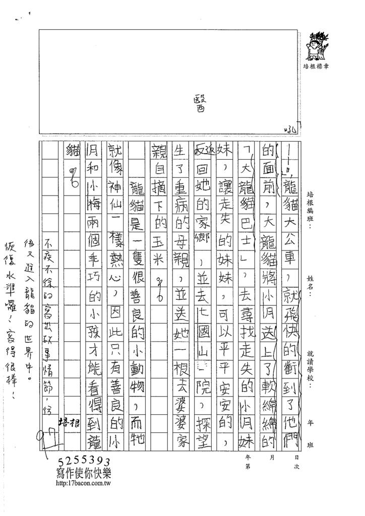 106W3404 吳宜芮 (2).tif