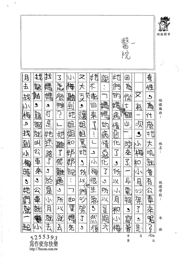 106W3404 翁沛妤 (2).tif