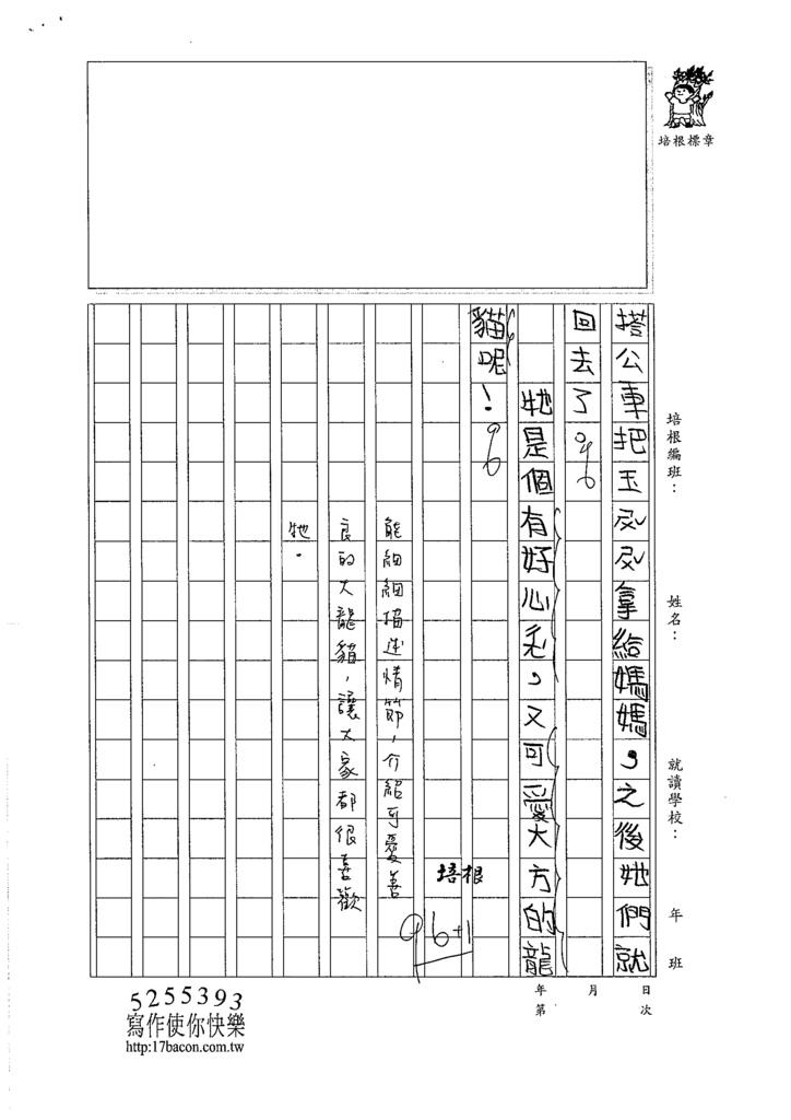 106W3404 翁沛妤 (3).tif