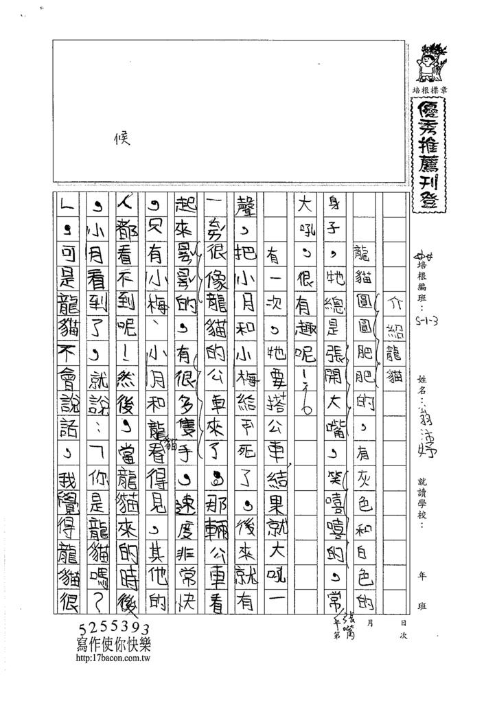106W3404 翁沛妤 (1).tif