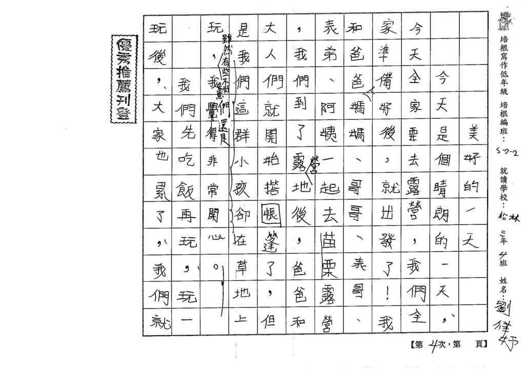 106W2204 劉律妤 (1).jpg