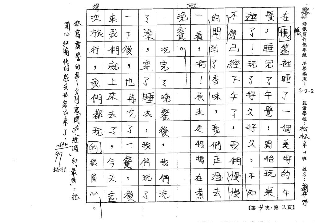 106W2204 劉律妤 (2).jpg