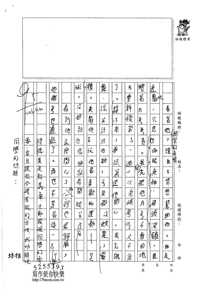 106W5404 劉律德 (2).tif