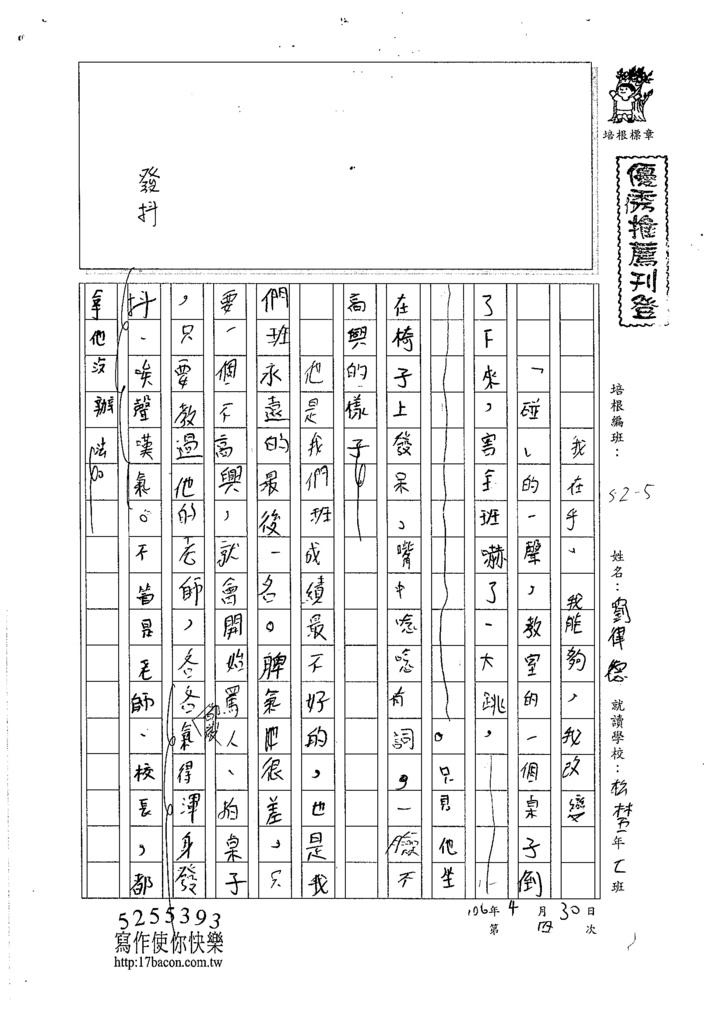106W5404 劉律德 (1).tif