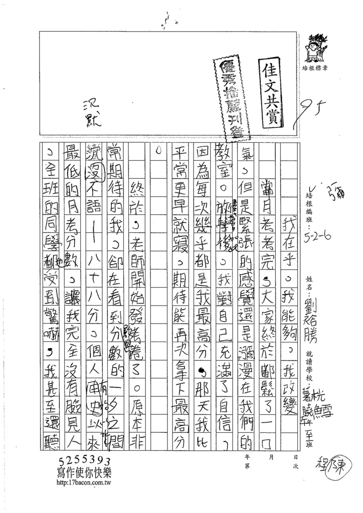 106W5404劉裕勝 (1)