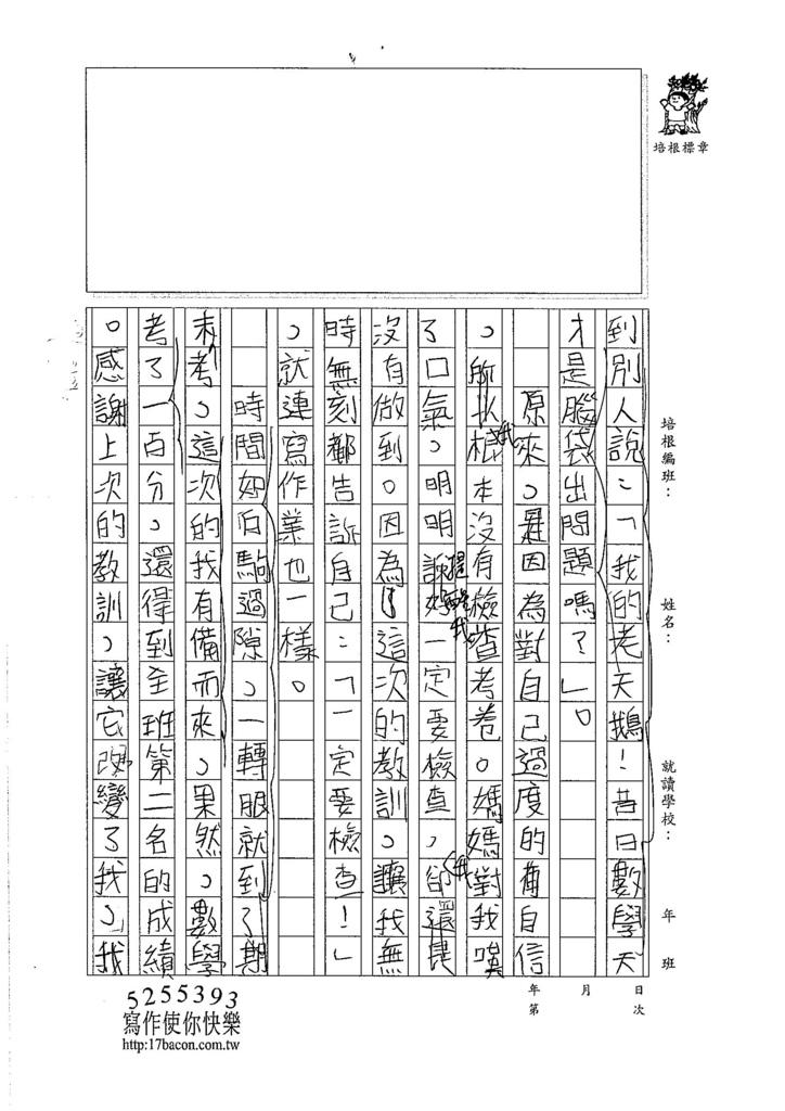 106W5404劉裕勝 (2)